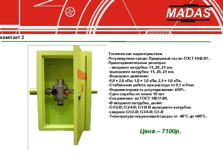 компакт 2 Технические характеристики Регулируемая среда: Природный газ по ГОСТ 5542 -87. Присоединительные размеры: