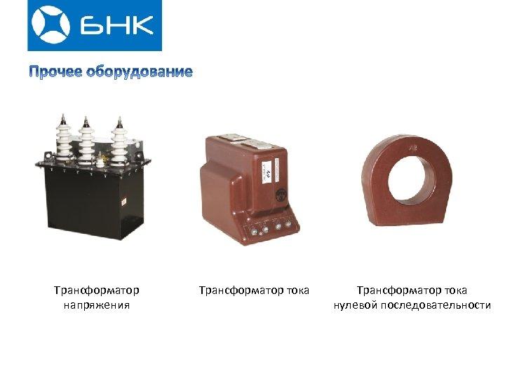Трансформатор напряжения Трансформатор тока нулевой последовательности