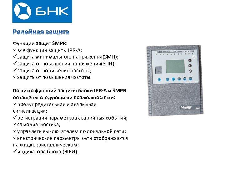Функции защит SMPR: üвсе функции защиты IPR-A; üзащита минимального напряжения(ЗМН); üзащита от повышения напряжения(ЗПН);