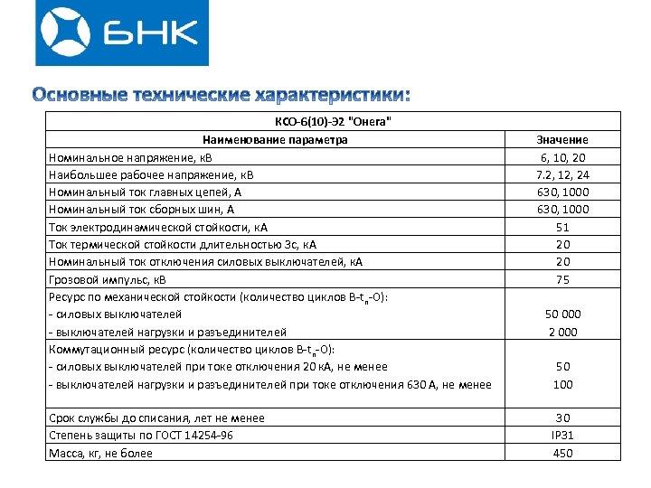 КСО-6(10)-Э 2