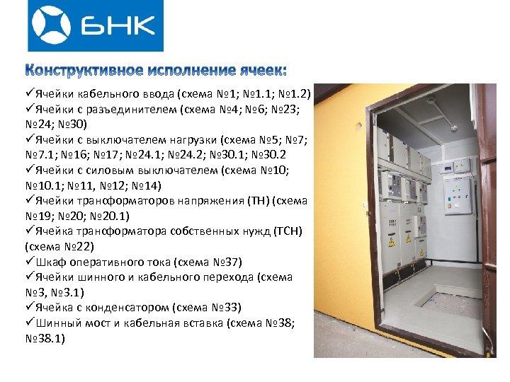 üЯчейки кабельного ввода (схема № 1; № 1. 2) üЯчейки с разъединителем (схема №
