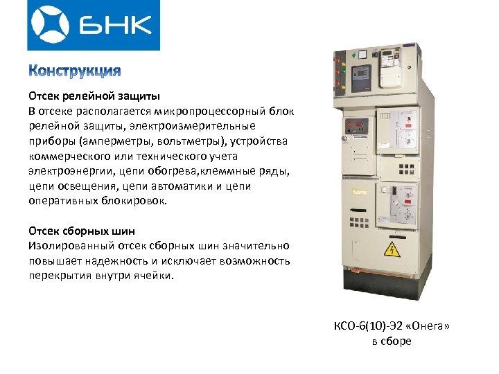 Отсек релейной защиты В отсеке располагается микропроцессорный блок релейной защиты, электроизмерительные приборы (амперметры, вольтметры),