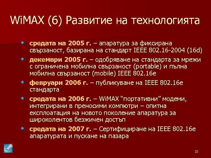 Wi. MAX (6) Развитие на технологията w средата на 2005 г. – апаратура за