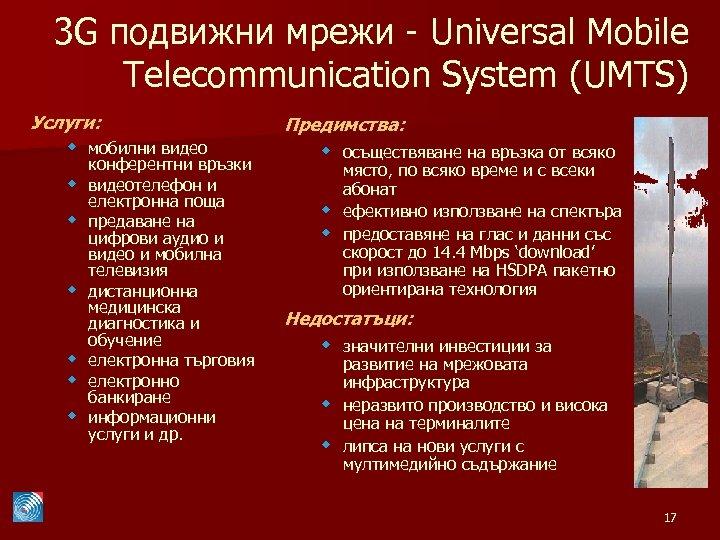 3 G подвижни мрежи - Universal Mobile Telecommunication System (UMTS) Услуги: w мобилни видео
