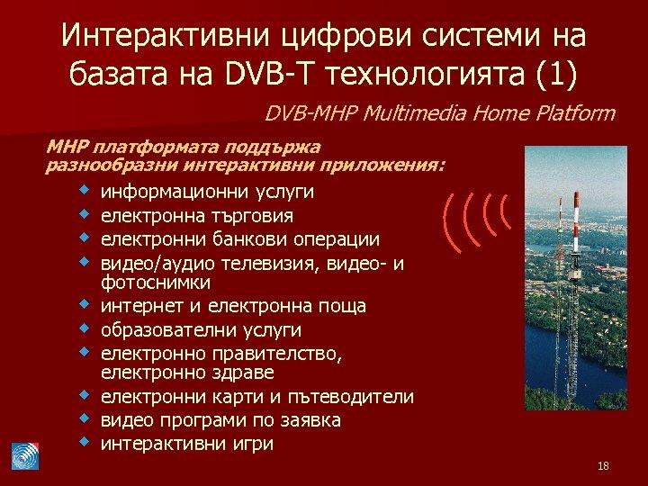 Интерактивни цифрови системи на базата на DVB-T технологията (1) DVB-MHP Multimedia Home Platform MHP