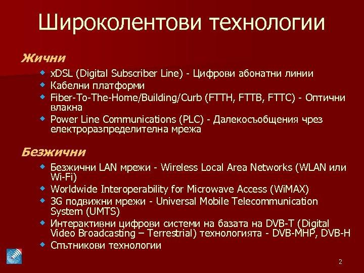 Широколентови технологии Жични w x. DSL (Digital Subscriber Line) - Цифрови абонатни линии w