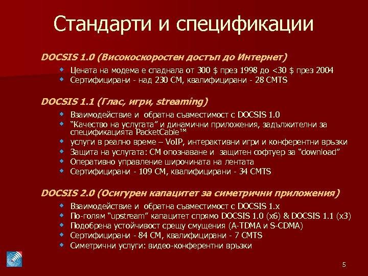 Стандарти и спецификации DOCSIS 1. 0 (Високоскоростен достъп до Интернет) w Цената на модема