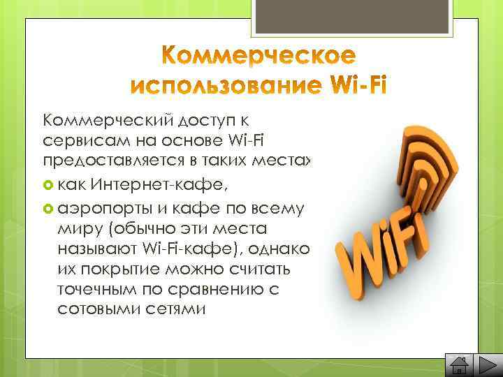 Коммерческий доступ к сервисам на основе Wi-Fi предоставляется в таких местах: как Интернет-кафе, аэропорты