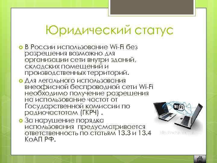 Юридический статус В России использование Wi-Fi без разрешения возможно для организации сети внутри зданий,