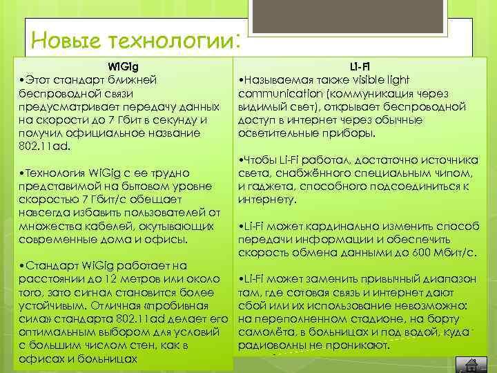 Новые технологии: Wi. Gig • Этот стандарт ближней беспроводной связи предусматривает передачу данных на