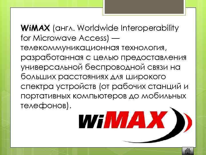 Wi. MAX (англ. Worldwide Interoperability for Microwave Access) — телекоммуникационная технология, разработанная с целью