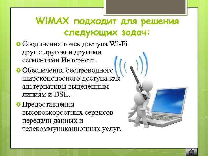 Wi. MAX подходит для решения следующих задач: Соединения точек доступа Wi-Fi друг с другом