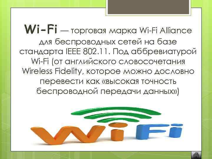 Wi-Fi — торговая марка Wi-Fi Alliance для беспроводных сетей на базе стандарта IEEE 802.