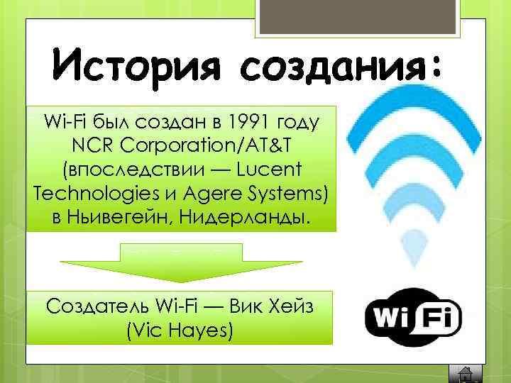 История создания: Wi-Fi был создан в 1991 году NCR Corporation/AT&T (впоследствии — Lucent Technologies