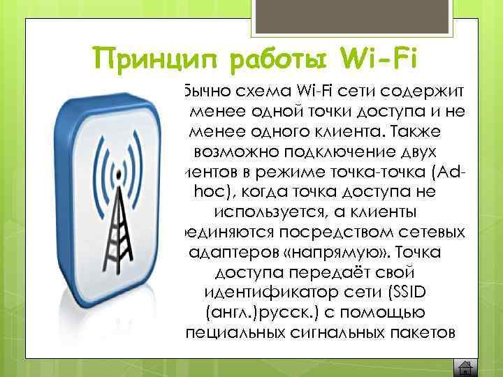 Принцип работы Wi-Fi Обычно схема Wi-Fi сети содержит не менее одной точки доступа и