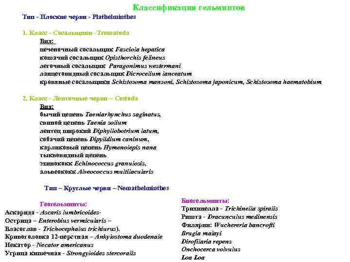 Классификация гельминтов Тип - Плоские черви - Plathelminthes 1. Класс - Сосальщики -Trematoda Вид: