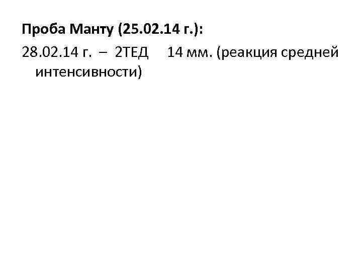 Проба Манту (25. 02. 14 г. ): 28. 02. 14 г. – 2 ТЕД