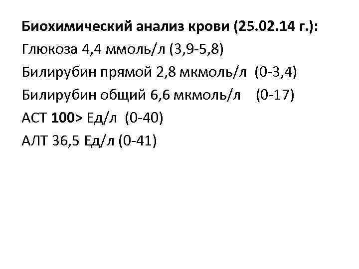 Биохимический анализ крови (25. 02. 14 г. ): Глюкоза 4, 4 ммоль/л (3, 9