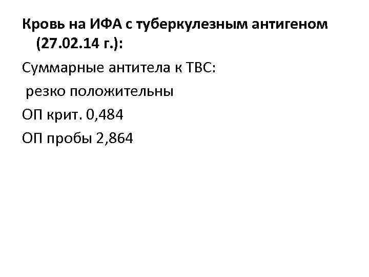 Кровь на ИФА с туберкулезным антигеном (27. 02. 14 г. ): Суммарные антитела к