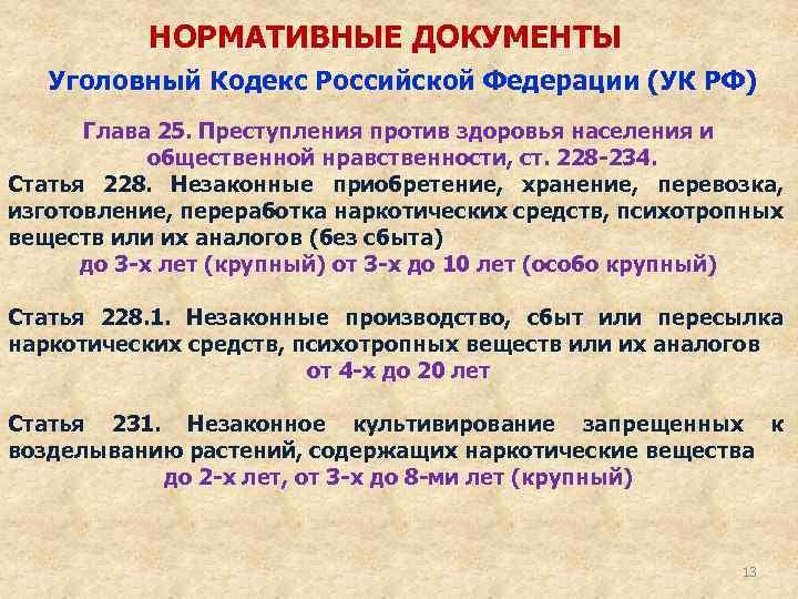 уголовный кодекс рф ст 228