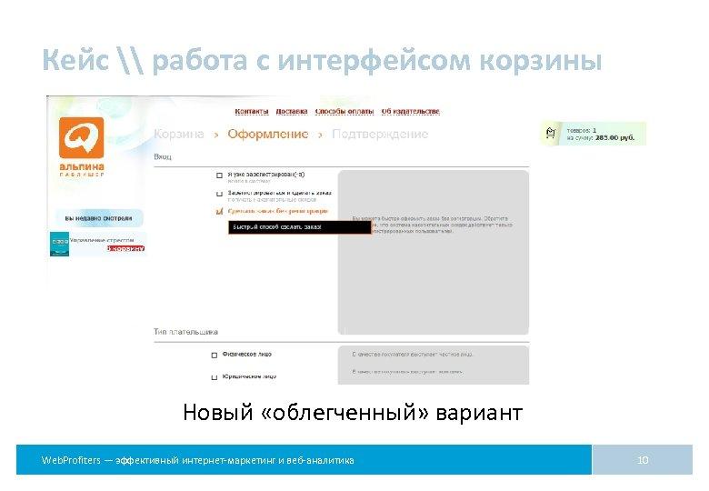 Кейс \ работа с интерфейсом корзины Новый «облегченный» вариант Web. Profiters — эффективный интернет-маркетинг