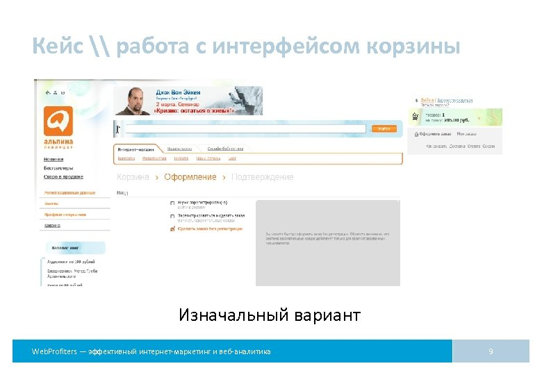Кейс \ работа с интерфейсом корзины Изначальный вариант Web. Profiters — эффективный интернет-маркетинг и