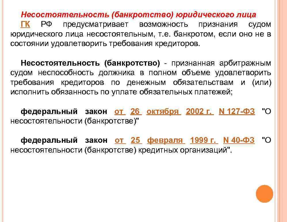 банкротство физических лиц гражданский кодекс