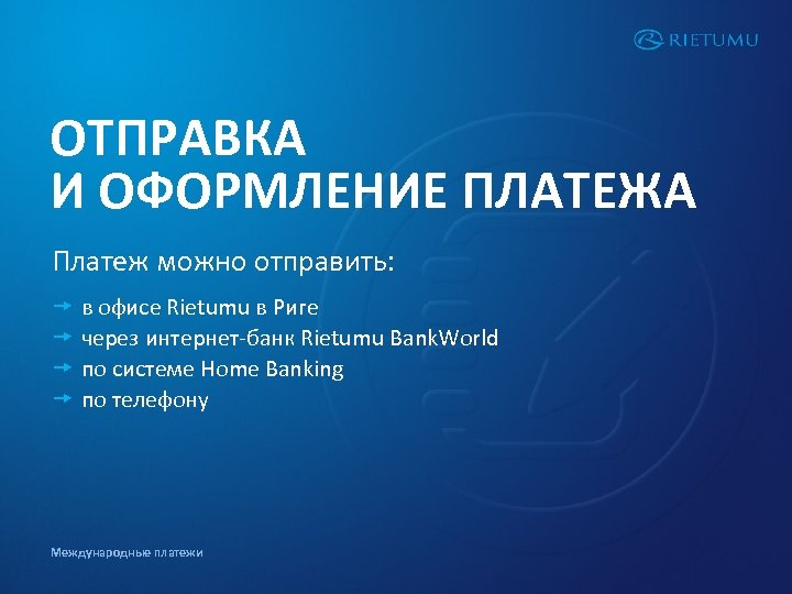ОТПРАВКА И ОФОРМЛЕНИЕ ПЛАТЕЖА Платеж можно отправить: в офисе Rietumu в Риге через интернет-банк
