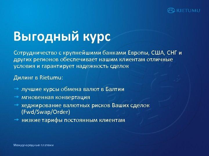 Выгодный курс Сотрудничество с крупнейшими банками Европы, США, СНГ и других регионов обеспечивает нашим