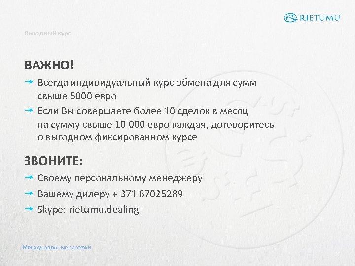 Выгодный курс ВАЖНО! Всегда индивидуальный курс обмена для сумм свыше 5000 евро Если Вы