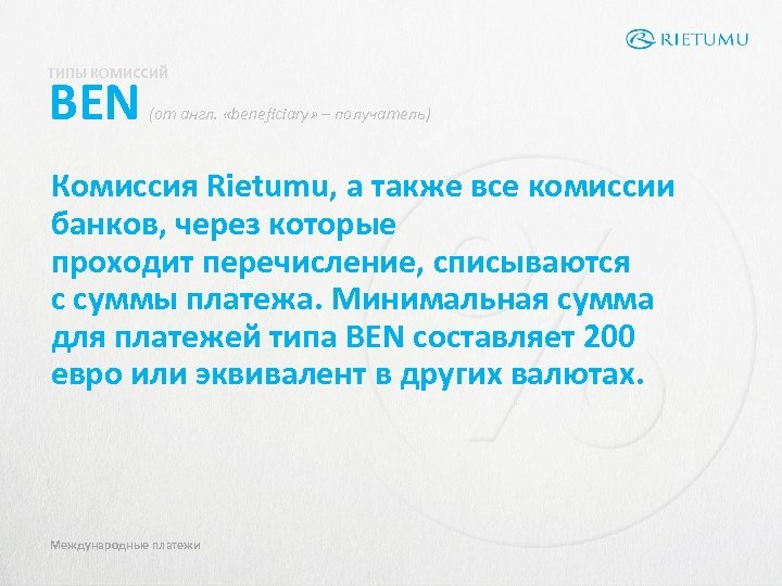 ТИПЫ КОМИССИЙ BEN (от англ. «beneficiary» – получатель) Комиссия Rietumu, а также все комиссии
