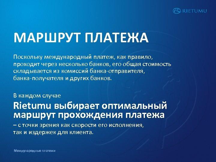 МАРШРУТ ПЛАТЕЖА Поскольку международный платеж, как правило, проходит через несколько банков, его общая стоимость