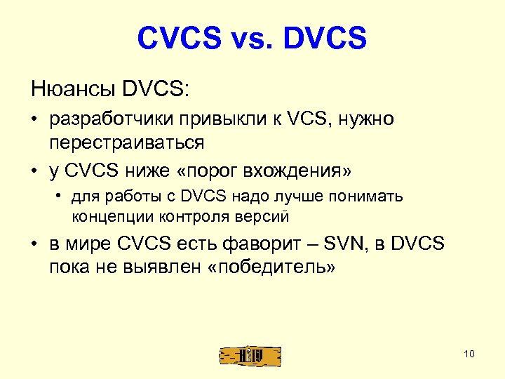CVCS vs. DVCS Нюансы DVCS: • разработчики привыкли к VCS, нужно перестраиваться • у