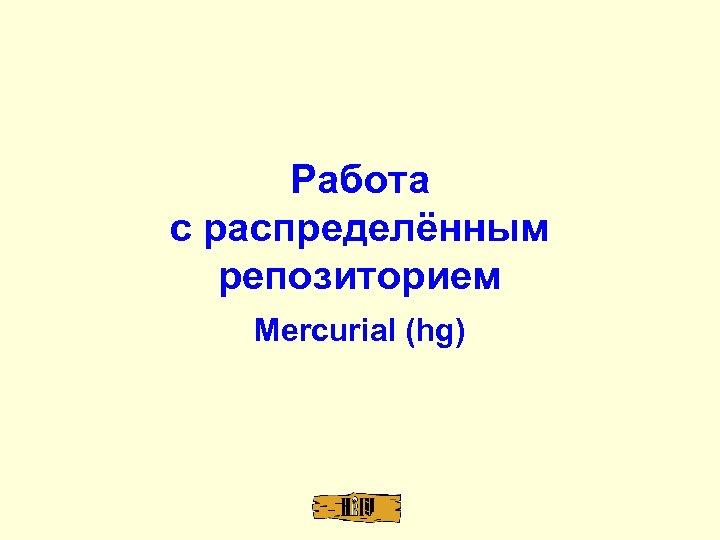 Работа с распределённым репозиторием Mercurial (hg)