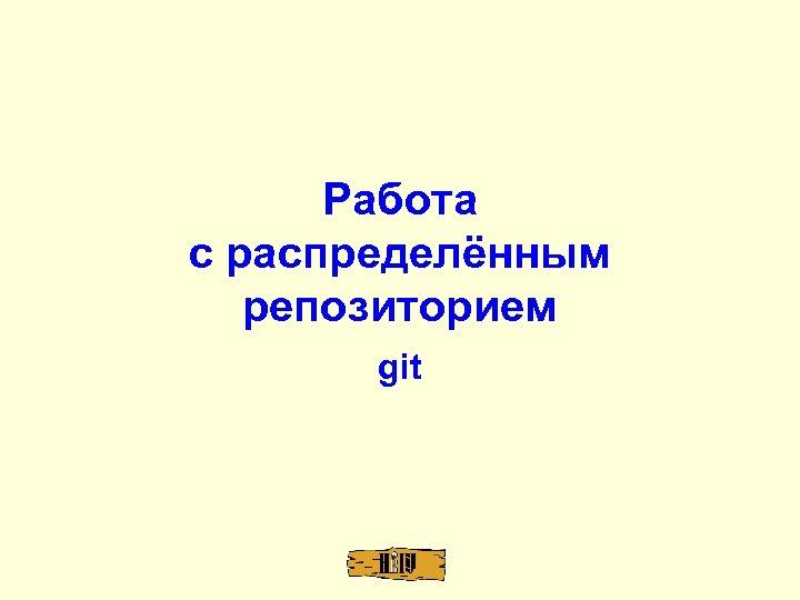 Работа с распределённым репозиторием git