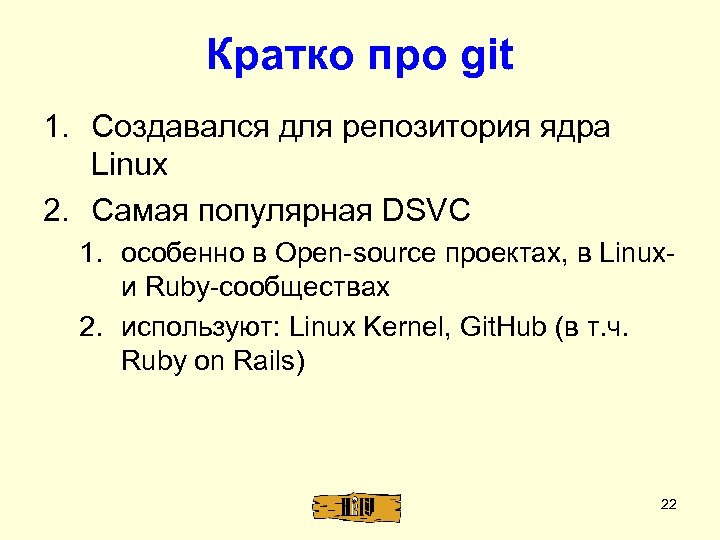 Кратко про git 1. Создавался для репозитория ядра Linux 2. Самая популярная DSVC 1.