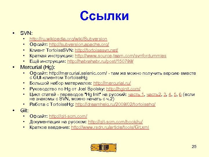 Ссылки • SVN: • • • Mercurial (Hg): • • • http: //ru. wikipedia.