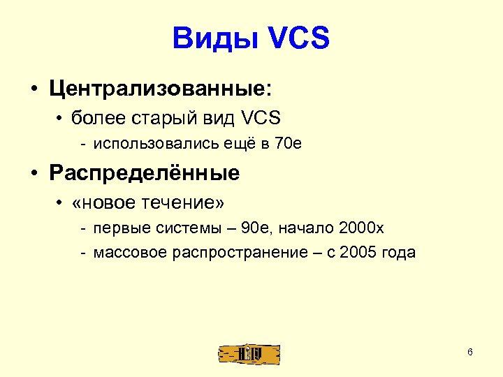 Виды VCS • Централизованные: • более старый вид VCS - использовались ещё в 70