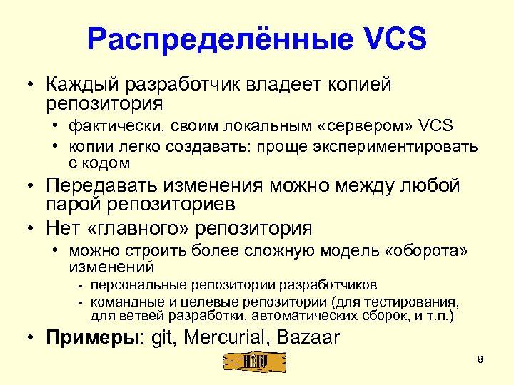 Распределённые VCS • Каждый разработчик владеет копией репозитория • фактически, своим локальным «сервером» VCS