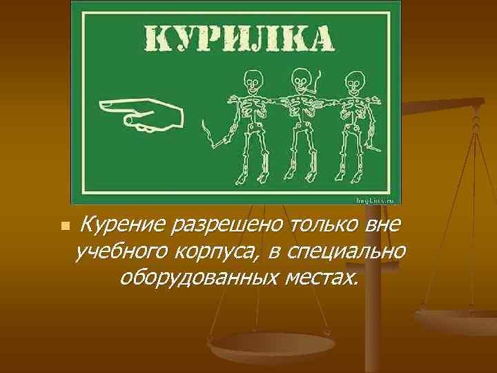 n Курение разрешено только вне учебного корпуса, в специально оборудованных местах.