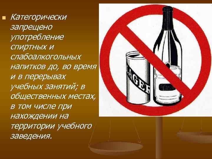 n Категорически запрещено употребление спиртных и слабоалкогольных напитков до, во время и в перерывах