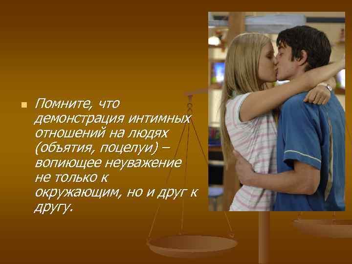 n Помните, что демонстрация интимных отношений на людях (объятия, поцелуи) – вопиющее неуважение не