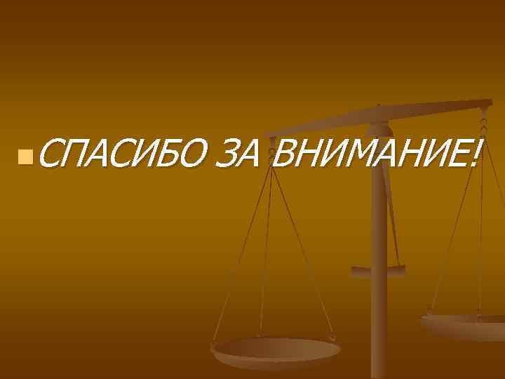 СПАСИБО ЗА ВНИМАНИЕ! n
