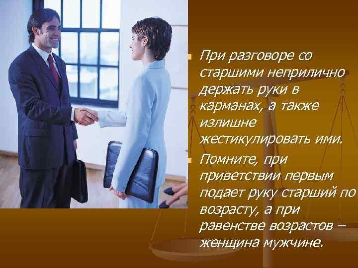 n n При разговоре со старшими неприлично держать руки в карманах, а также излишне