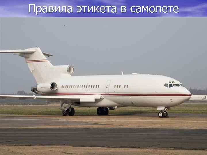 Правила этикета в самолете