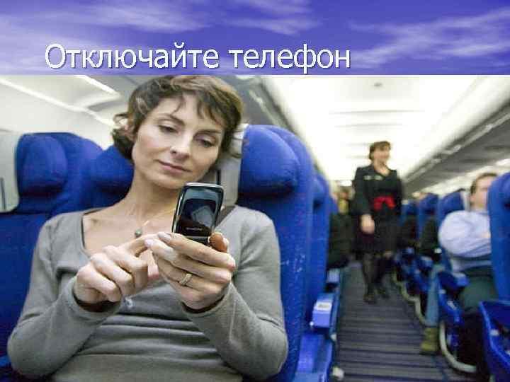 Отключайте телефон