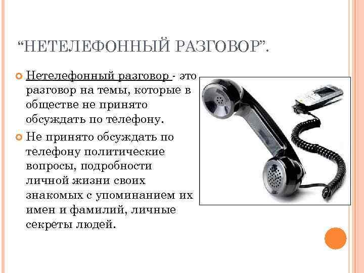 """""""НЕТЕЛЕФОННЫЙ РАЗГОВОР"""". Нетелефонный разговор - это разговор на темы, которые в обществе не принято"""