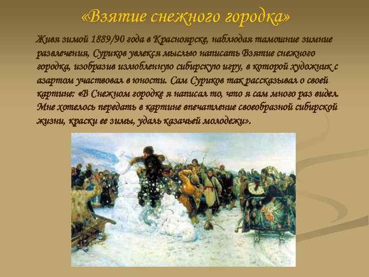 «Взятие снежного городка» Живя зимой 1889/90 года в Красноярске, наблюдая тамошние зимние развлечения,