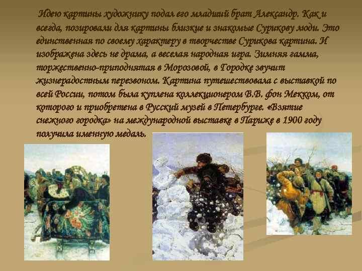 Идею картины художнику подал его младший брат Александр. Как и всегда, позировали для картины