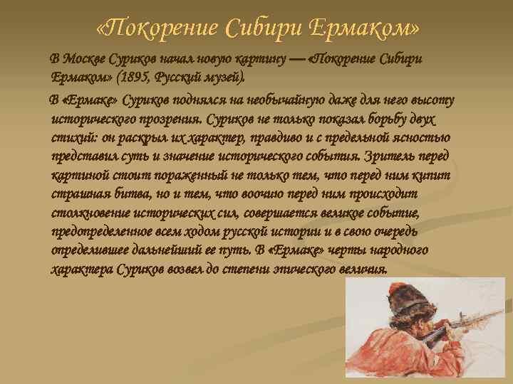 «Покорение Сибири Ермаком» В Москве Суриков начал новую картину — «Покорение Сибири Ермаком»